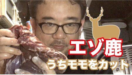 エゾ鹿のステーキができるまで!(下処理編)